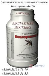Купить уничтожитель личинок комаров Биоларвицид 100  Украина